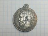 Медаль за спасение погибавших копия, фото №2
