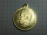 Медаль за спасение погибавших тип2 копия, фото №2