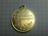 Медаль за спасение погибавших тип2 копия, фото №3