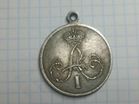 Медаль за труды и храбрость при взятии Ганжи копия, фото №3