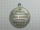 Медаль за труды и храбрость при взятии Ганжи копия, фото №2
