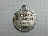 Медаль коронован в Москве 1883 копия, фото №3
