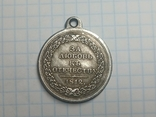 Медаль за любовь к отечеству копия, фото №3