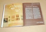 Севастопольский худ. музей, фото №8