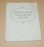 Харківський  худ. музей, фото №2