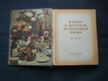 Книга о вкусной и здоровой пище 1964г, фото №4