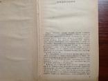 Очерки по истории книгоиздательского дела в СССР, фото №4