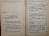 Очерки по истории книгоиздательского дела в СССР, фото №7