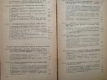 Очерки по истории книгоиздательского дела в СССР, фото №8