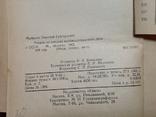 Очерки по истории книгоиздательского дела в СССР, фото №10