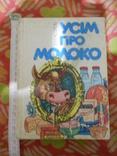 Козлов, В.М. Усім про молоко, фото №2