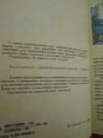 Козлов, В.М. Усім про молоко, фото №4
