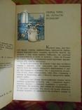Козлов, В.М. Усім про молоко, фото №5