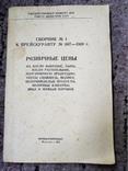 Сборник к прейсукранту №7-1969 года, фото №2