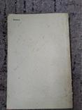 Сборник к прейсукранту №7-1969 года, фото №3
