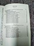 Сборник к прейсукранту №7-1969 года, фото №7