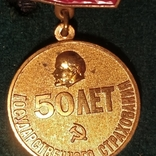 50 лет Госстраха, фото №3