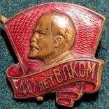 "Знак ЦК ВЛКСМ""40 лет ВЛКСМ"", фото №2"