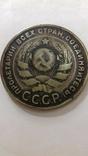5 копеек 1924 года Копия, фото №4