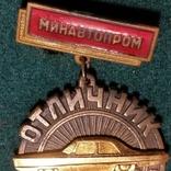 Отличник соцсоревнования Минавтопрома СССР, фото №4