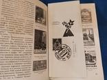 Народ книги Я.Бердичевский, фото №3