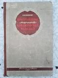 """Р. П. Кенгис """"Приготовление мучных кондитерских изделий"""" 1951, фото №2"""