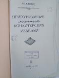 """Р. П. Кенгис """"Приготовление мучных кондитерских изделий"""" 1951, фото №5"""