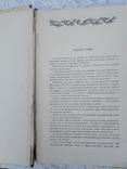 """Р. П. Кенгис """"Приготовление мучных кондитерских изделий"""" 1951, фото №6"""