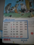 Календарь 1985г, фото №3