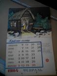 Календарь 1985г, фото №5