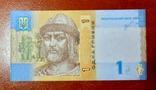 1 гривня 2018 неправильная вырезка банкноты підпис Смолія