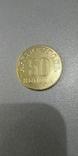 50 копеек 1946 Арктикуголь копия монеты бронза, фото №2