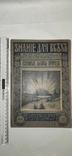 Знание для всех №6. 1916 год. Основные законы природы, фото №2