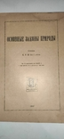 Знание для всех №6. 1916 год. Основные законы природы, фото №3