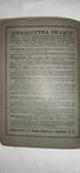 Знание для всех №6. 1916 год. Основные законы природы, фото №4