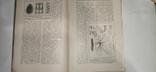 Знание для всех. 1914 год. Жизнь и смерть, фото №5
