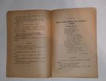Пособие для самообразования. Главполитпросвет.1929 год, фото №4