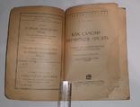 Пособие для самообразования. Главполитпросвет.1929 год, фото №5