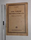 Пособие для самообразования. Главполитпросвет.1929 год, фото №2