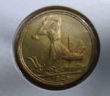 Полтинник 1926 года 50 копеек 1926 год СССР, копия, фото №2