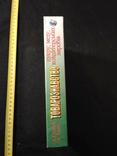 Товарознавство цукру меду кондитерських виробів 2008р., фото №3
