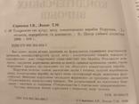 Товарознавство цукру меду кондитерських виробів 2008р., фото №8