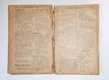 Медицинский календарь на 1927 год. Часть 2., фото №3