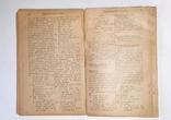 Медицинский календарь на 1927 год. Часть 2., фото №5