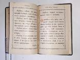 Сборник богослужебный церковный. Последование поминовения усопших 1904 год, фото №3