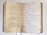 Сборник богослужебный церковный. Последование поминовения усопших 1904 год, фото №4
