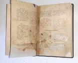 Сборник богослужебный церковный. Последование поминовения усопших 1904 год, фото №5