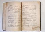 Сборник богослужебный церковный. Последование поминовения усопших 1904 год, фото №6