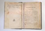 Сборник богослужебный церковный. Последование поминовения усопших 1904 год, фото №7