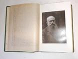Энциклопедический словарь Гранат. Том 17, фото №4